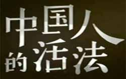 中国人的活法