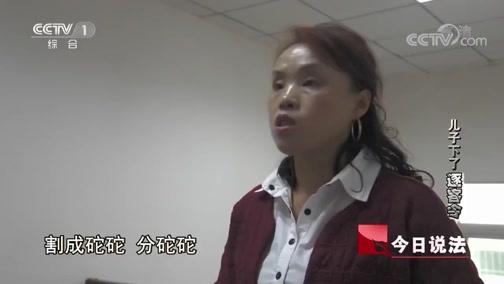 """今日说法 20191029 又见""""仙人跳"""""""
